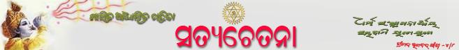 Satyachetana Odia Journal